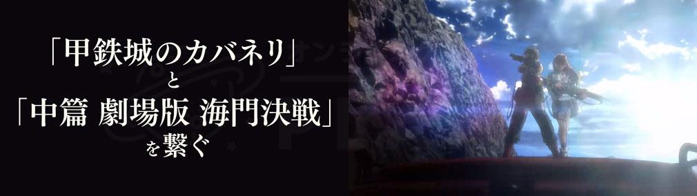 甲鉄城のカバネリ 乱 アニメ本編と劇場アニメ映画をつなぐ物語イメージ