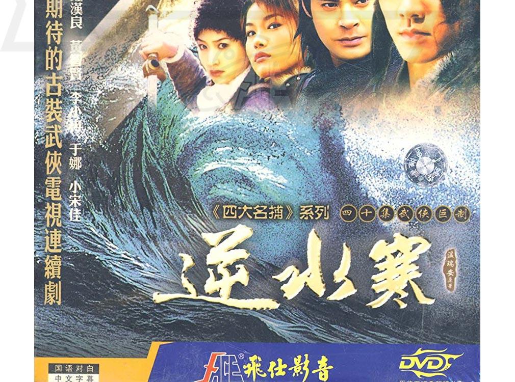 逆水寒 DVD