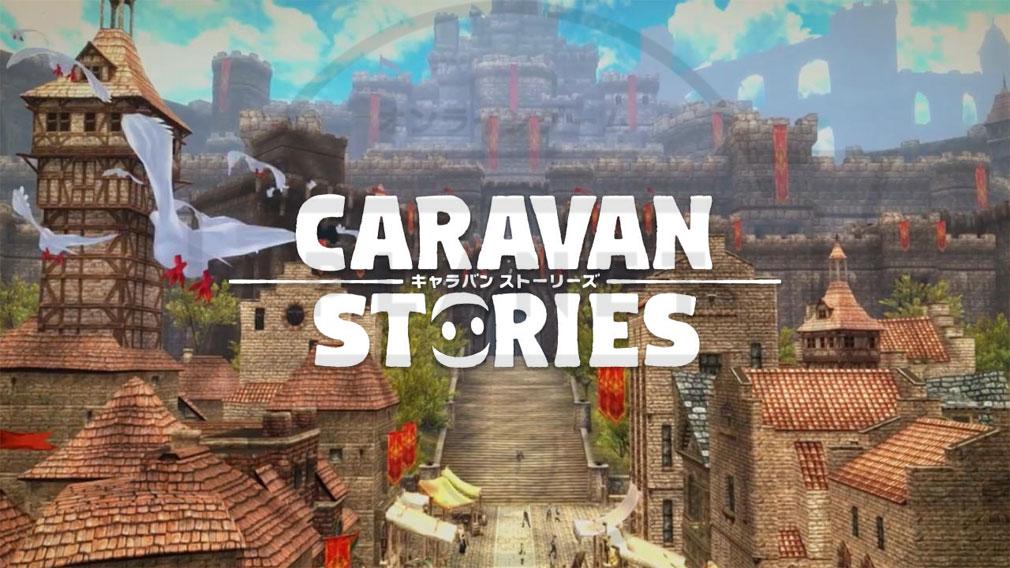 CARAVAN STORIES(キャラバンストーリーズ) キャラスト PC 世界観