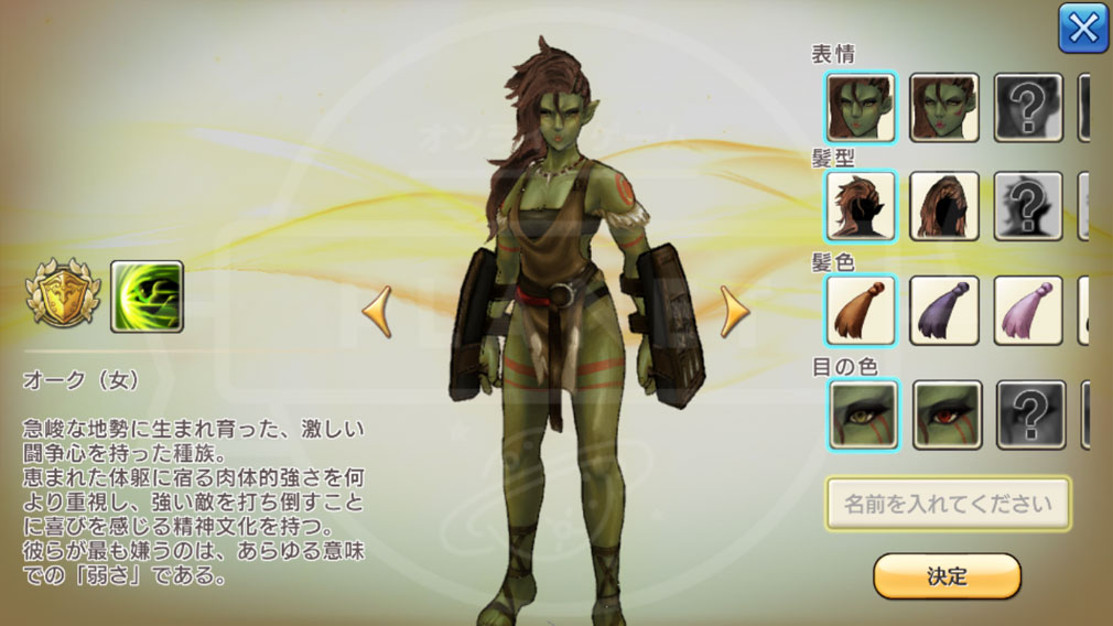 CARAVAN STORIES(キャラバンストーリーズ) キャラスト PC キャラクター作成画面オーク(女)スクリーンショット