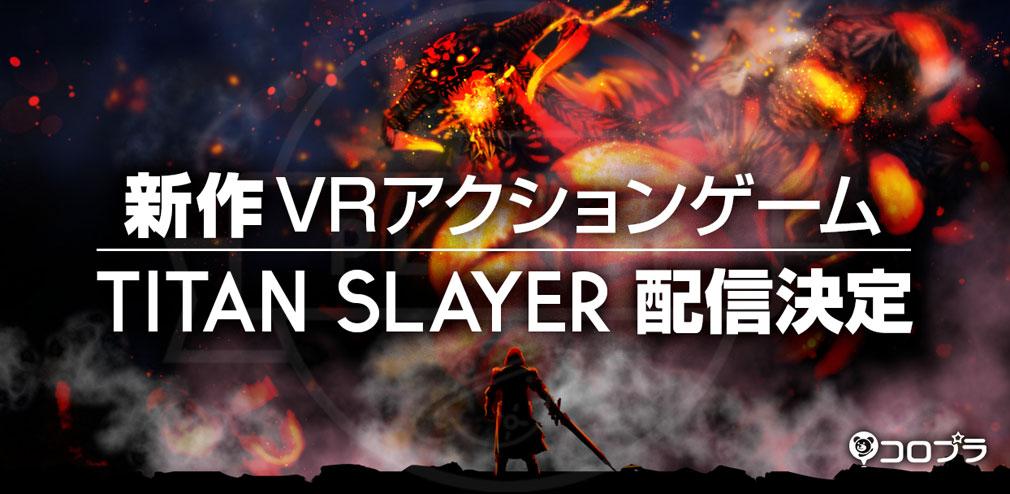 TITAN SLAYER(タイタンスレイヤー) PC フッターイメージ