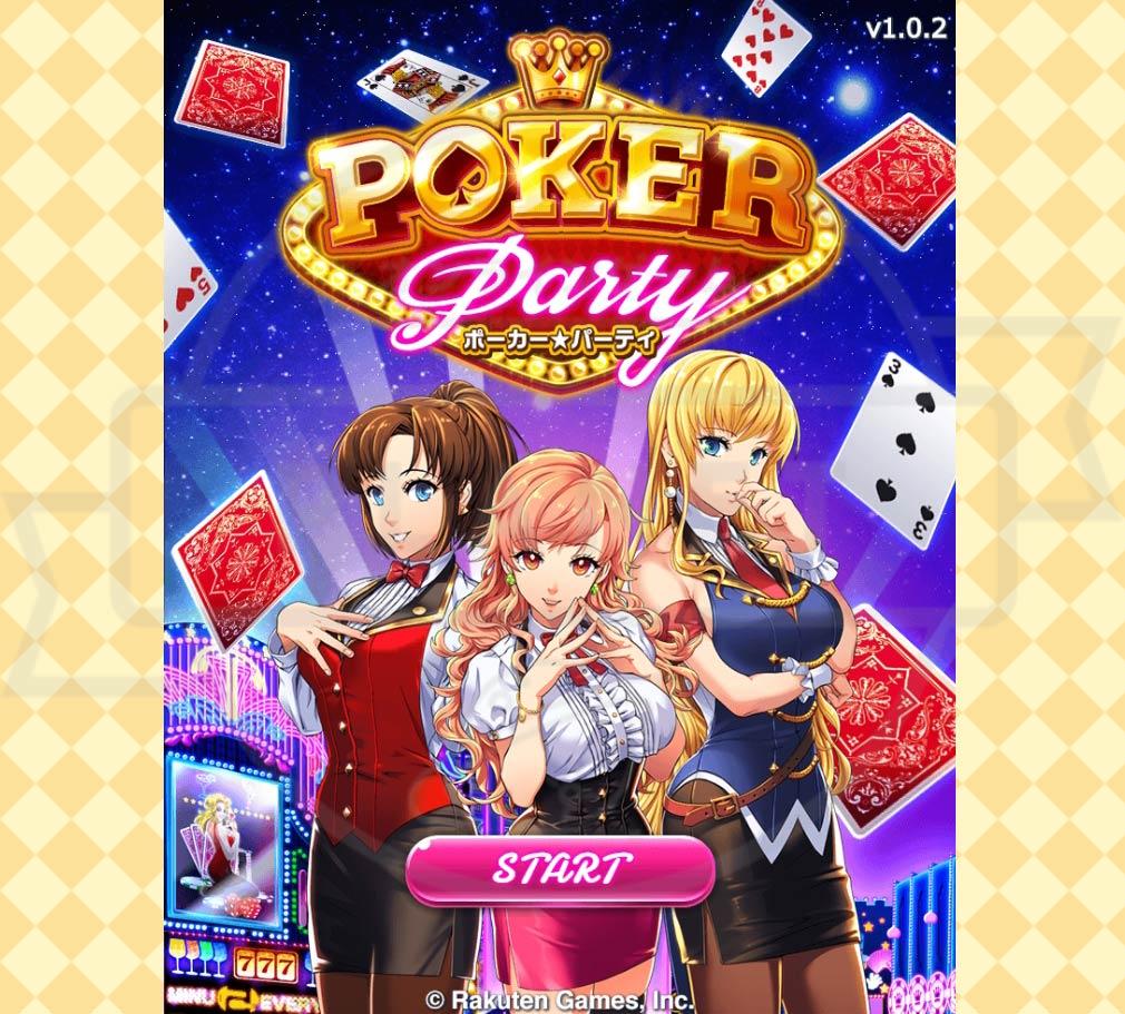 ポーカーパーティ PC ゲームスタート画面