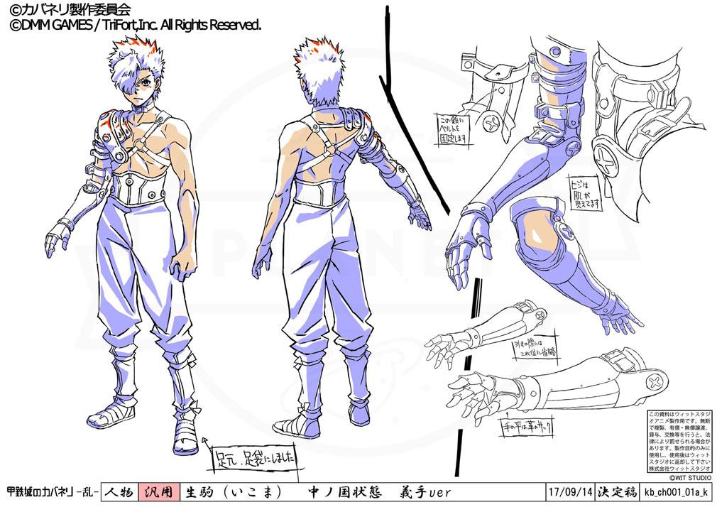 甲鉄城のカバネリ 乱 新キャラクター『生駒』中ノ国衣装ver設定資料イメージ