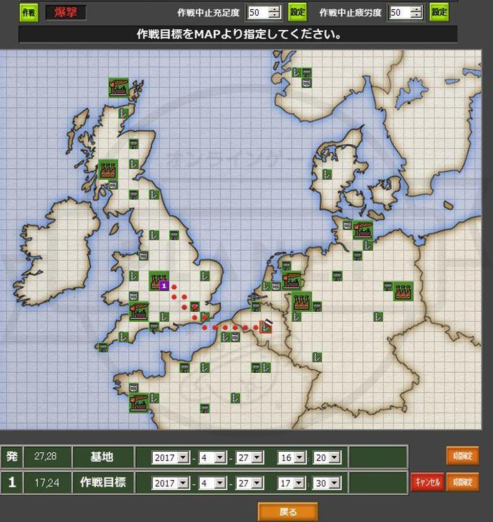 バトルオブブリテン(Battle of Britain)BoB 作戦設定画面