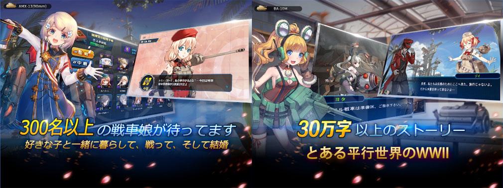 鋼鉄のワルツ(MetalWaltz) PC アプリ版物語と戦車娘紹介