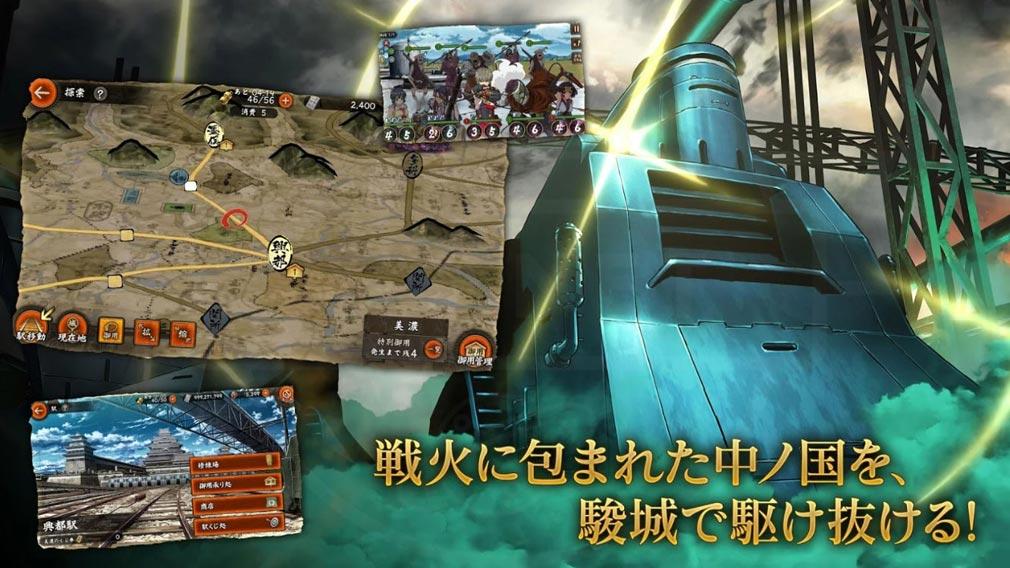 甲鉄城のカバネリ 乱 ゲームの進め方のイメージ
