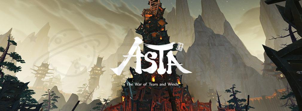 ASTA Online (ASTAオンライン) 世界