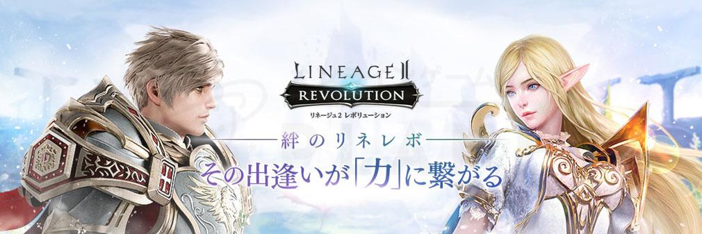 リネージュ2 レボリューション(Lineage2 Revolution) リネレボ フッターイメージ