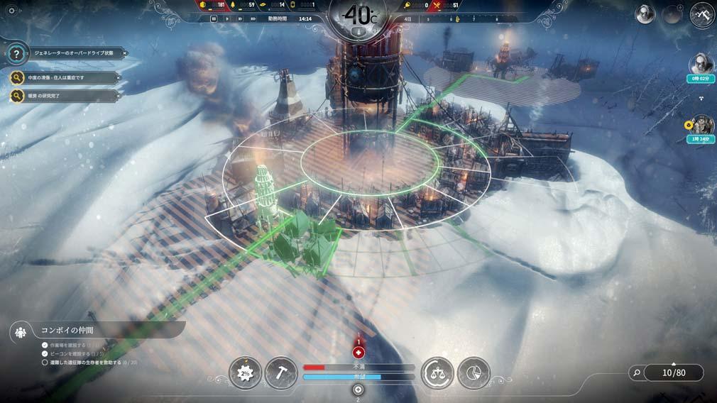 Frostpunk(フロストパンク) 都市建設スクリーンショット