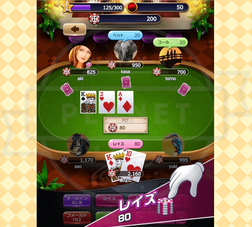 ポーカーパーティ PC 行動アクション『レイズ』