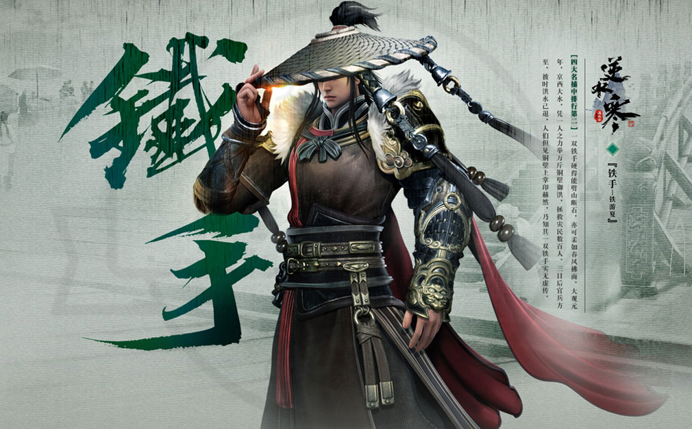 逆水寒 鉄手(鉄甲)
