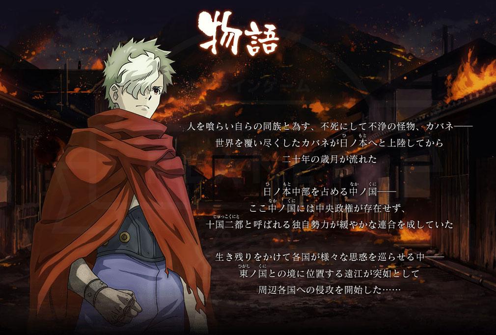 甲鉄城のカバネリ PC 物語紹介イメージ
