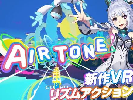 Airtone(エアトーン) PC サムネイル