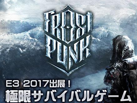 Frostpunk(フロストパンク) PC サムネイル