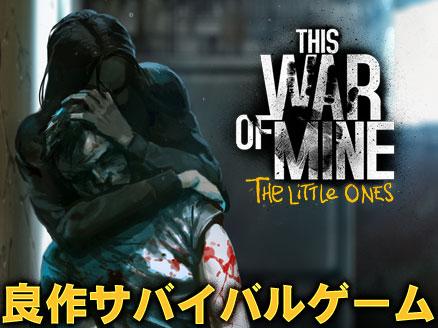 This War of Mine(ディスウォーオブマイン)TWoM PC サムネイル