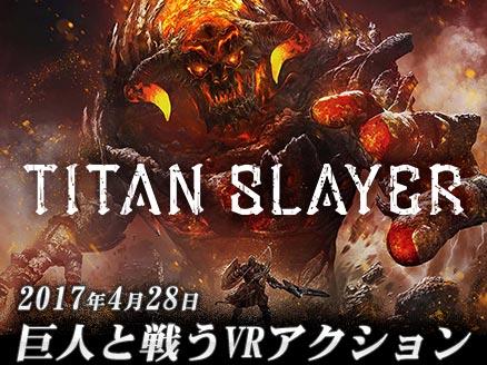 TITAN SLAYER(タイタンスレイヤー) PC サムネイル