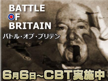 バトルオブブリテン(Battle of Britain)BoB CBT(クローズドβテスト)用サムネイル