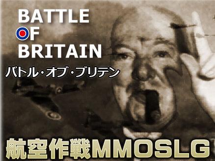 バトルオブブリテン(Battle of Britain)BoB サムネイル