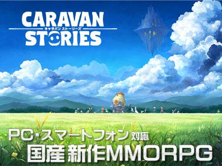 CARAVAN STORIES(キャラバンストーリーズ) PC サムネイル