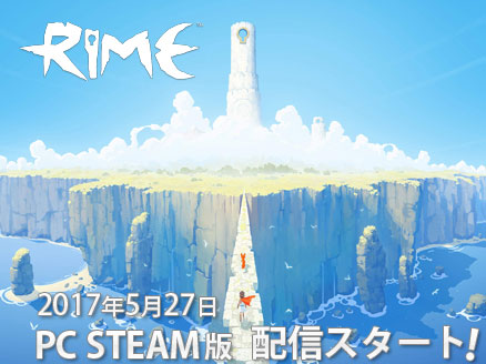 RiME PC サムネイル