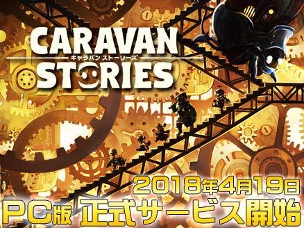 CARAVAN STORIES(キャラバンストーリーズ) キャラスト PC 配信陽サムネイル
