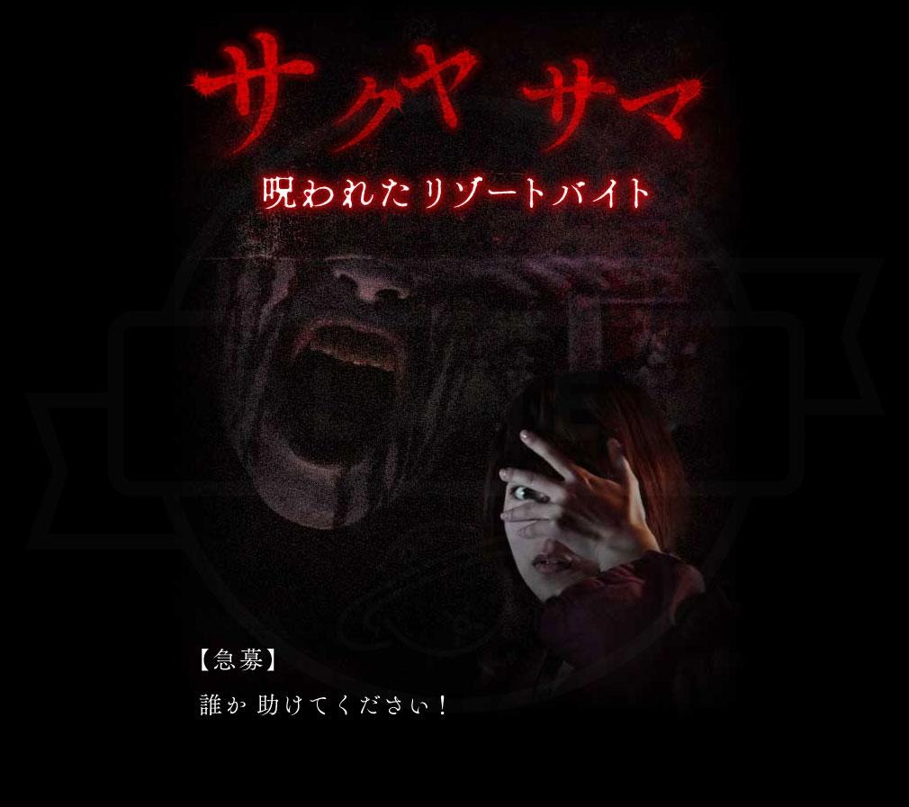 サクヤサマ 呪われたリゾートバイト PC ゲームスタート画面