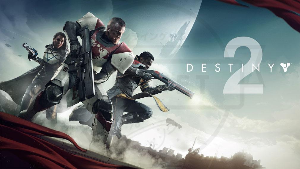Destiny 2(ディスティニー2) PC メインイメージ