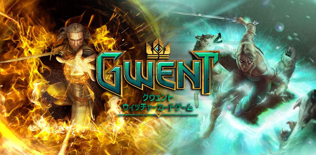 グウェント ウィッチャーカードゲーム PC メインイメージ