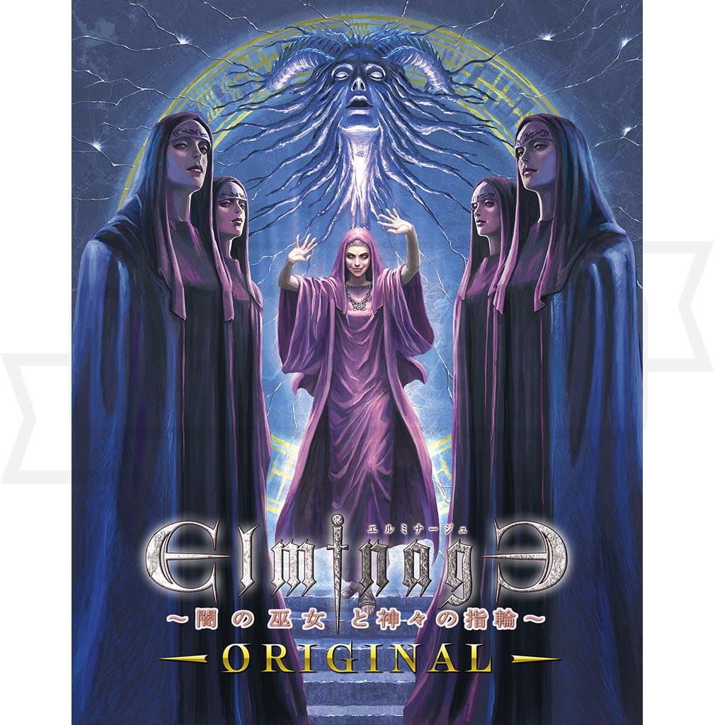 エルミナージュORIGINAL ~闇の巫女と神々の指輪~ PC ポスターイメージ