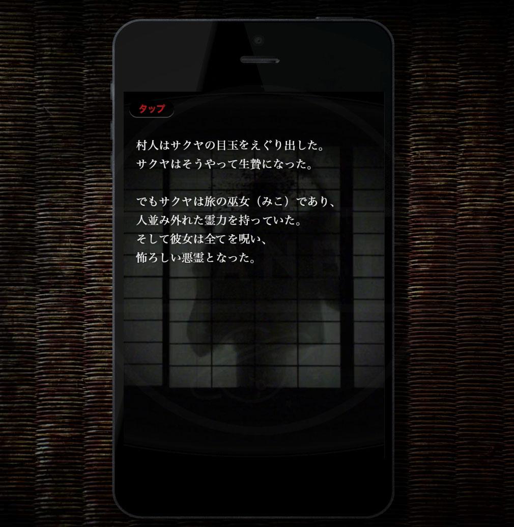 """サクヤサマ 呪われたリゾートバイト PC """"サクヤ""""の呪いの経緯"""