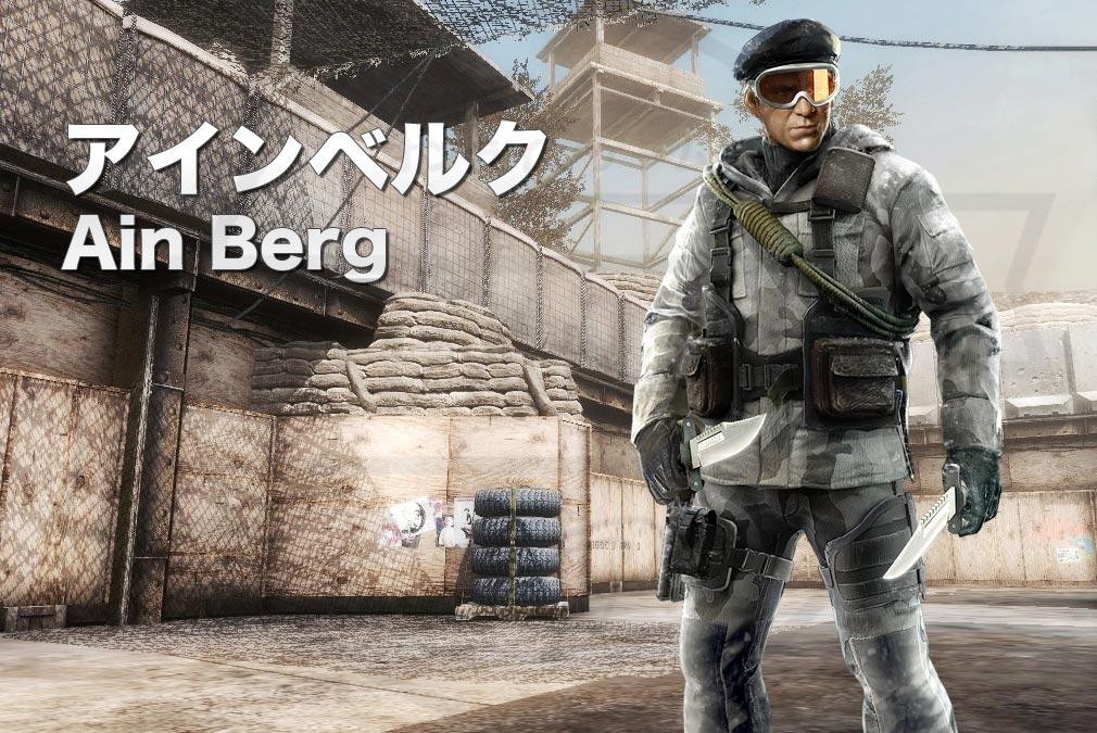カウンターストライクオンライン2(CSO2) テロリスト『アインベルク(Ain Berg) CV:-』