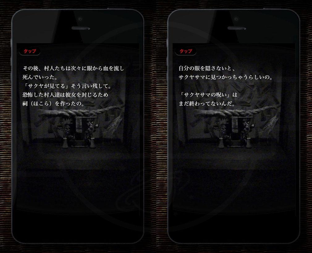 サクヤサマ 呪われたリゾートバイト PC 『サクヤサマの呪い』