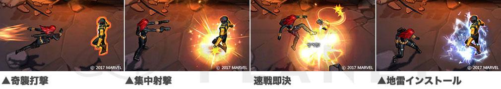 Marvel End Time Arena(マーベラス エンドタイム アリーナ) ブラック・ウィドウスキル