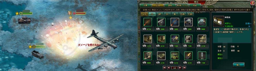バトル ジェネラル(BG) 武器強化