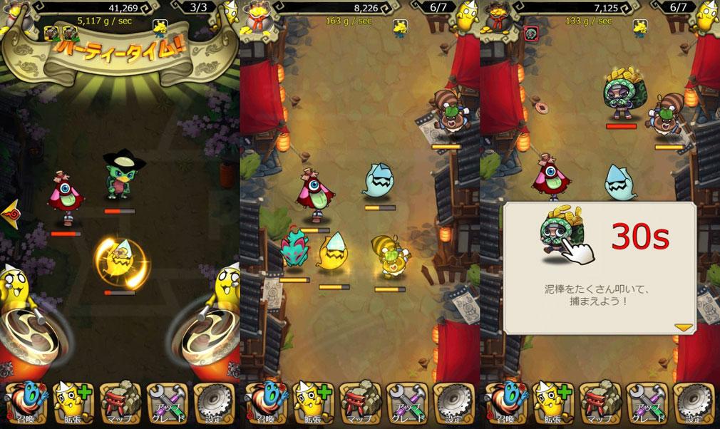 妖怪パーティー PC プレイ画像フッターイメージ