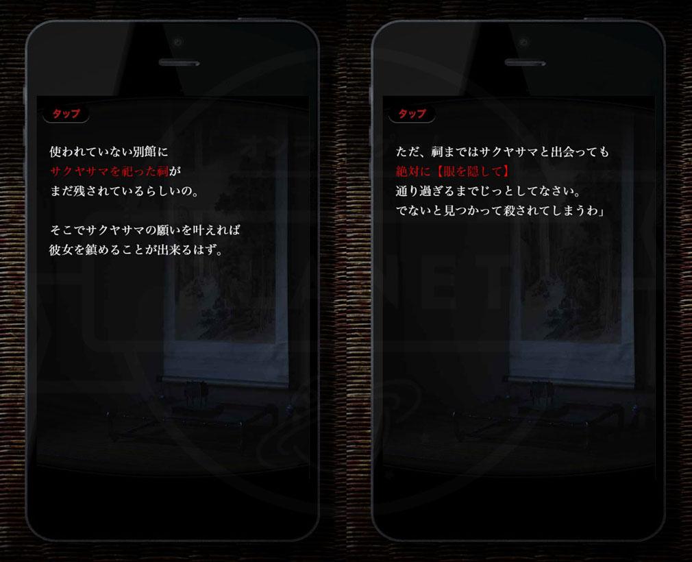 サクヤサマ 呪われたリゾートバイト PC 別館探索