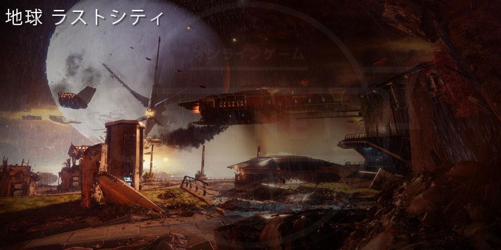 Destiny 2(ディスティニー2) PC 地球ラストシティ