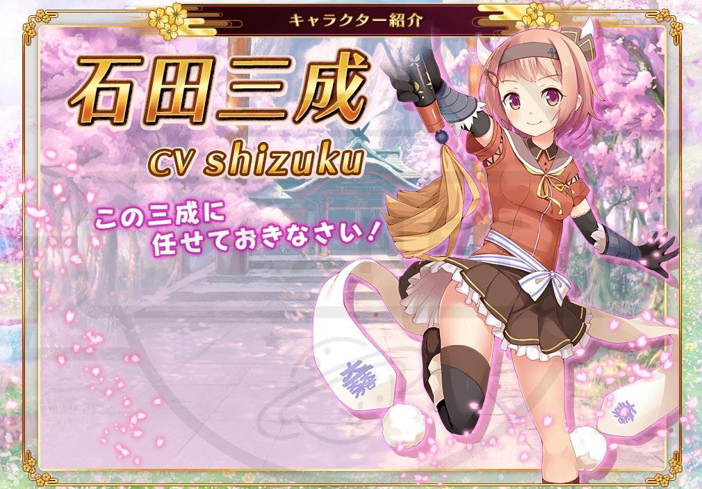 戦乱プリンセス(戦プリ) PC 石田三成(CV:shizuku)