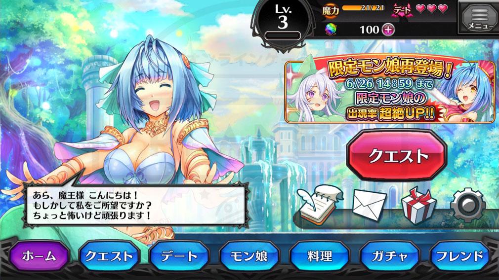 モン娘☆は~れむ(モンはれ) PC ホーム画面