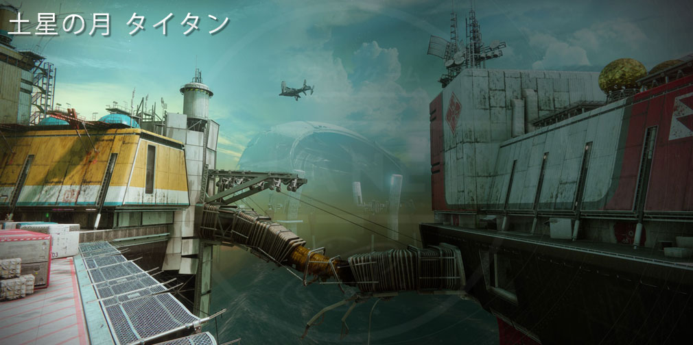 Destiny 2(ディスティニー2) PC 土星の月タイタン