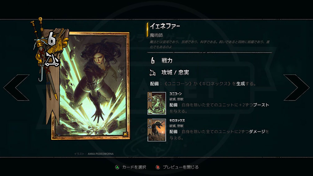 グウェント ウィッチャーカードゲーム PC イェネファーキャラクター詳細カード
