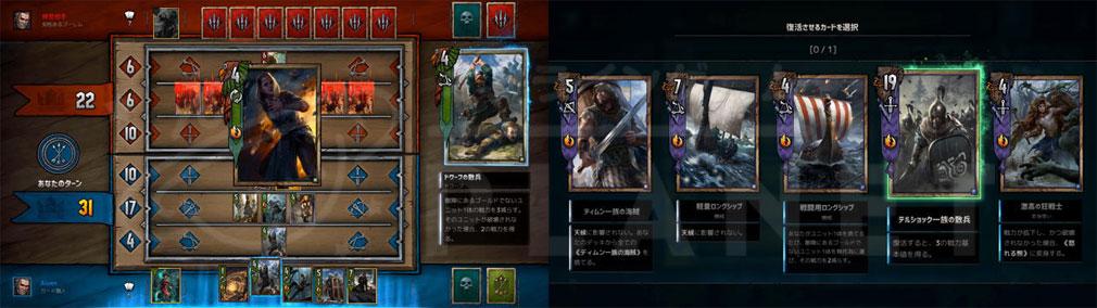 グウェント ウィッチャーカードゲーム PC カード配置、復活カード選択