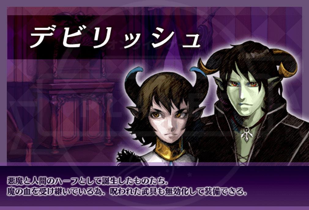 エルミナージュORIGINAL ~闇の巫女と神々の指輪~ PC デビリッシュ