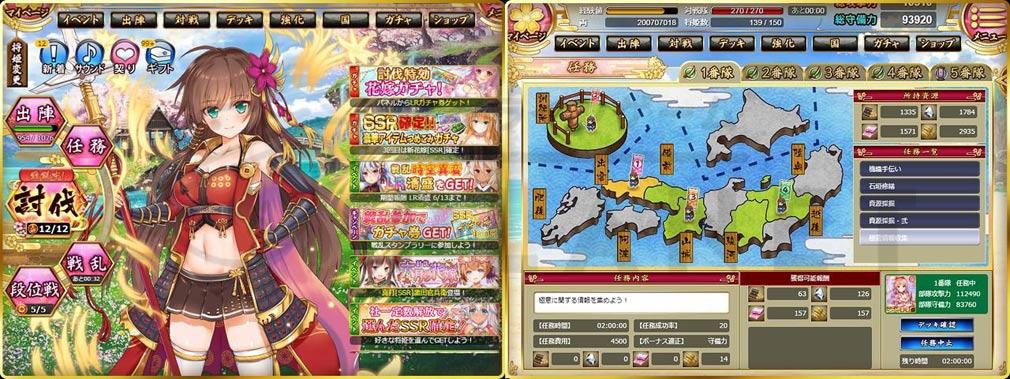戦乱プリンセス(戦プリ) PC ホーム画面、任務画面