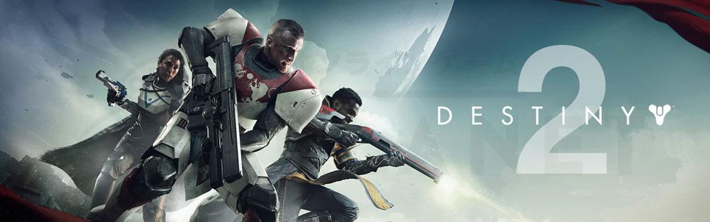 Destiny 2(ディスティニー2) PC フッターイメージ