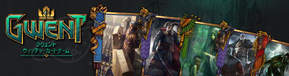 グウェント ウィッチャーカードゲーム PC フッターイメージ