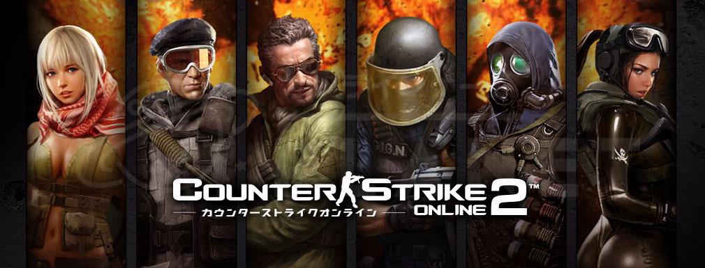 カウンターストライクオンライン2(CSO2) 日本フッターイメージ