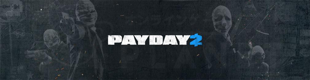 PAYDAY 2 (ペイデイ2) PC フッターイメージ