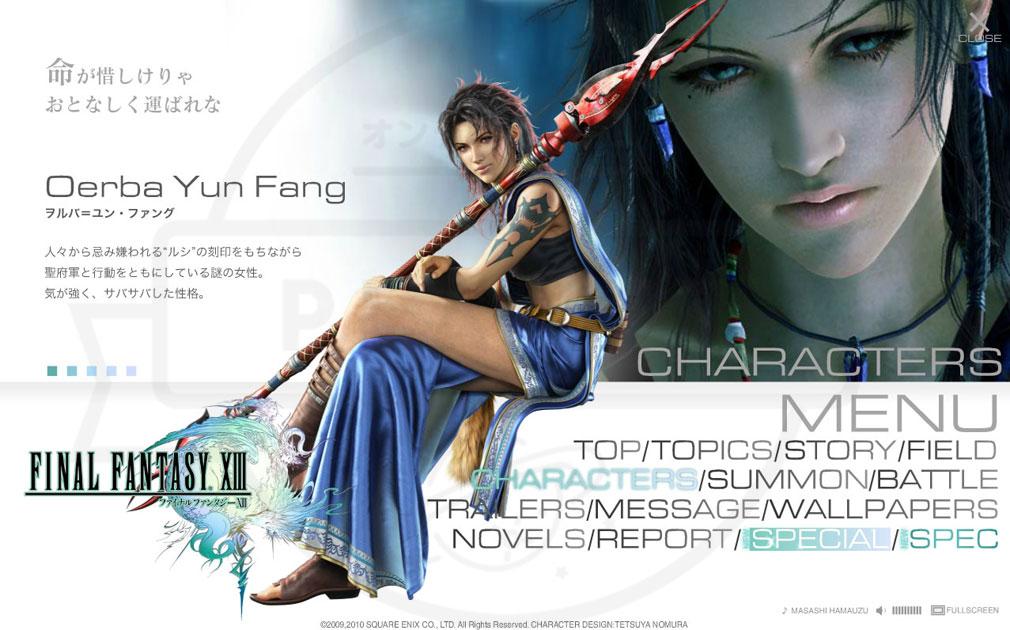PCブラウザ版 ファイナルファンタジー13(FF13) ヲルバ=ユン・ファング (Oerba Yun Fang) CV:安藤麻吹