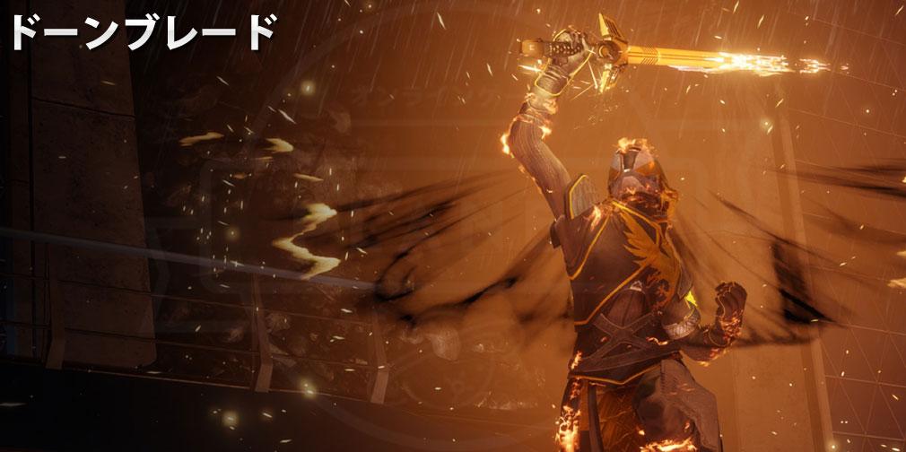 Destiny 2(ディスティニー2) PC 新サブクラスドーンブレード